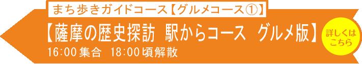 薩摩の歴史探訪 駅からコース グルメ版
