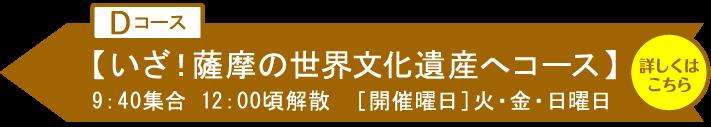 【Dコース】 いざ!薩摩の世界文化遺産へコース