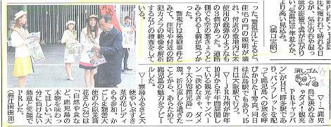20150115 南日本新聞