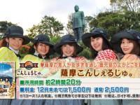 20141207 読売テレビ放送_クチコミ新発見旅ぷら