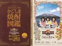 201501かごしま焼酎図鑑