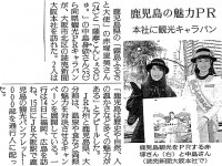 20150120 読売新聞