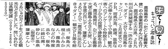 20150117 朝日新聞