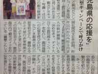 20150131観光経済新聞