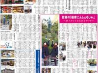 20150328 観光経済新聞