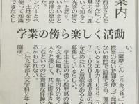 南日本新聞さんに掲載して頂きました。