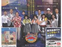 南日本新聞「みなみかぜ 鹿児島観光ガイド 2015夏・秋号」さんに 掲載して頂きました。