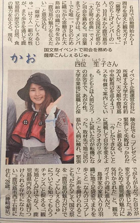 南日本新聞さん「かお」コーナーに掲載して頂きました。