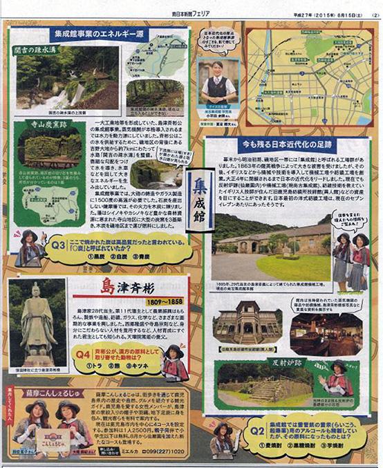 南日本新聞さんフリーペーパーFelia!(フェリア)vol.392にナビゲーターとして登場させて頂きました。