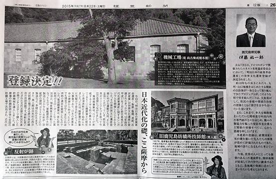 讀賣新聞さんに7月の世界文化遺産登録お祝いの欄にて「薩摩こんしぇるじゅ。」もご紹介いただきました。