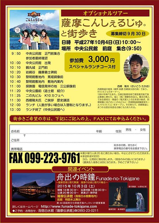 薩摩義士顕彰会10/4イベントにてオプショナルツアー「薩摩こんしぇるじゅ。とまち歩き」開催!!