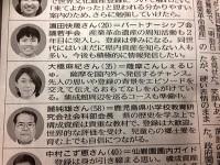 南日本新聞さんに世界文化遺産登録お祝いの欄にて「薩摩こんしぇるじゅ。」もご紹介いただきました。