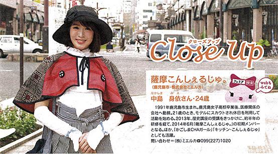 """南日本新聞「Felia!」で薩摩こんしぇるじゅ。""""みぃちゃん""""をご紹介いただきました。"""
