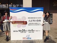 「第30回 国民文化祭かごしま2015」鹿児島市宝山ホールにて開催のイベント『大正琴の祭典』の司会を務めさせていただきました。