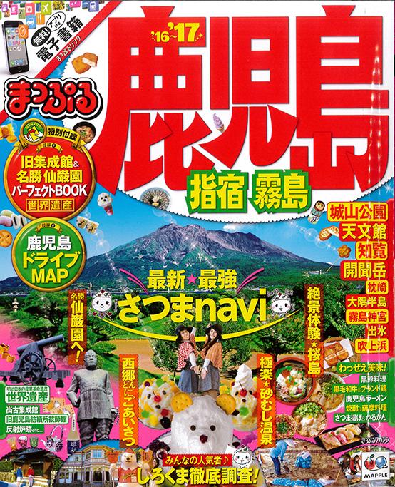 まっぷるマガジン「まっぷる鹿児島」さんに掲載して頂きました。