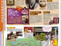 まっぷるマガジン「まっぷる九州2017」さんに掲載して頂きました。