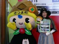 薩摩こんしぇるじゅ。しいちゃんが『さつま観光夢大使』に任命されました。