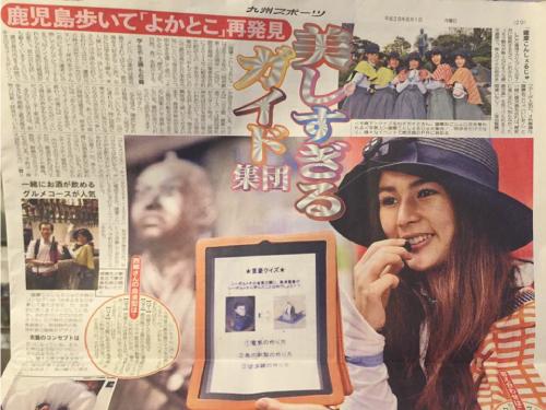 20160801九州スポーツ新聞a